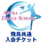 【飛鳥ダンススクール/飛鳥共通】入会チケット