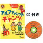 アルファベットチャンツ(BK&CD)/洋書絵本