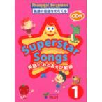 SUPERSTAR SONGS 1 英語のおとあそび教室(CD付き本)/洋書絵本