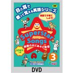 Yahoo!Asukabc OnlineSuperstar Songs 3 DVD (英語のおとあそび教室)/洋書絵本