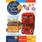 LITTLE BABY BUM 2 (DVD) 日英対訳絵本つき/英語の歌/音楽