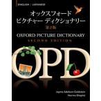 絵辞典:オックスフォード ピクチャーディクショナリー:バイリンガル/洋書