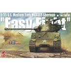 """【35-020】1/35  アメリカ中戦車  M4A3E8 シャーマン """"イージーエイト"""""""