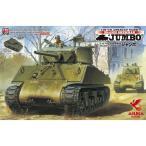 """【35-021】1/35 アメリカ突撃戦車 M4A3E2シャーマン """"ジャンボ"""""""