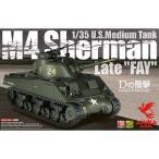 【35-032】1/35 アメリカ中戦車M4後期型 FAY