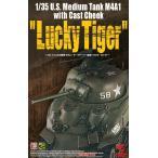 【35-035】1/35 M4A1チークアーマー砲塔   ラッキータイガー