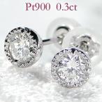 ダイヤモンドピアス プラチナ ピアス Pt9000.3ct ミルグレイン 一粒 ダイヤピアス ASP-2051