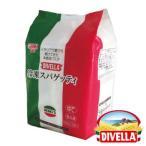 DIVELLA ディヴエッラ 冷凍スパゲッティ 180g×3食(個包装) 20袋セット 881-101 代引き・同梱不可