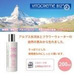 Bローション 200ml VTB235 正規品
