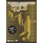 【送料無料】フットサル・エクササイズ ゴールド [DVD]【在庫限り】