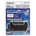 【新品】ハピソン(Hapyson) スピードコントロール機能付 ラインツイスター YH-717P【在庫限り】