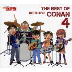 名探偵コナン テーマ曲集4 THE BEST OF DETECTIVE CONAN 4  初回限定盤  DVD付
