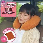 【送料無料】タオル生地だから快適 旅行・ドライブ用空気枕 快眠エアピロー(ブラウン)【在庫限り】