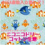 Yahoo!solana fabricsディズニー ファインディング・ドリー ドリー ニモ ピクサー ニコニコドリー コットン100% 生地 布 入学 入園 登園 女の子 男の子