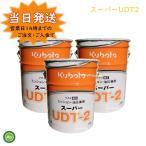 クボタ純オイル 20L缶 スーパーUDT2 ミッション・油圧兼用 農業機械用ミッションオイル 3缶セット