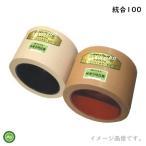 水内ゴム もみすりロール 統合100 10インチ ツインロール(高耐久ロール+通常ロール) 1台分 (Mt