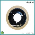水内ゴム もみすりゴムロール  /型式 統合 新30/ 3インチ 通常ロール ドラム紺色1個