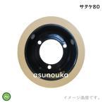 水内ゴム もみすりロール サタケ80 8インチ 通常ロール(ドラム紺色) 1個 (Mt