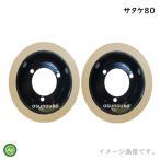 水内ゴム もみすりロール サタケ80 8インチ 通常ロール(ドラム紺色) 1台分(2個) (Mt