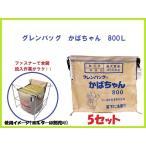 田中産業  グレンバッグかばちゃん800L 5セット 素材:PP 最大重量:450kg