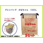 田中産業  グレンバッグかばちゃん1300L 5セット 素材:PP 最大重量:750kg