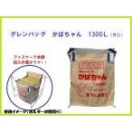 田中産業  グレンバッグかばちゃん1300LRC 5セット 素材:PP 最大重量:750kg