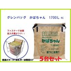 田中産業  グレンバッグかばちゃん1700LRC 5セット 素材:PP 最大重量:1000kg