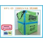 SANYO/三洋 ロンバッグHG 型式HPL-13 1300リットル(約26袋) 素材:PP