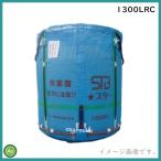 田中産業 スタンドバッグスター 1300LRC(ライスセンター用) 素材:メッシュ 最大重量:750kg