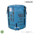 田中産業 スタンドバッグプロスター 1300LRC(ライスセンター用) 素材:メッシュ 最大重量:750kg