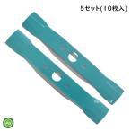 ウイングモアー用 替刃 バーナイフ SW310(幅広) 5セット(10枚入り) オーレック / 共立 / アグリップ