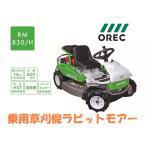 オーレック 乗用草刈機 ラビットモアー RM830/H