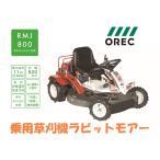 オーレック 乗用草刈機 ラビットモアー RMJ800/H