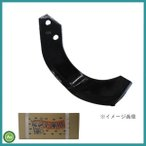 NIPLO/ニプロ ロータリー用 耕うん爪 フランジタイプ S爪 32本セット 51-67