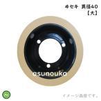 水内ゴム もみすりロール ヰセキ異径大40 4インチ 通常ロール(ドラム紺色) 1個 (Mt