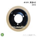 水内ゴム もみすりロール ヰセキ異径小40 4インチ 通常ロール(ドラム紺色) 1個 (Mt