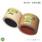 水内ゴム もみすりロール ヤンマー ヒヤシ25 2.5インチ ツインロール(高耐久ロール+通常ロール) 1台分 (Mt