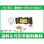 ショッピングネット キンボシ 動物ガードネット(100mタイプ) 1.5m×100m 日本製 (7508) 防獣ネット