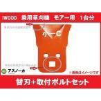 アイウッド/IWOOD 最強乗用モア 小-C 1台分交換セット(替刃2枚+取付けボルト2組) マメトラ用