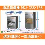 食品乾燥機 ドラッピー DSJ-3-1SS ステンレスタイプ 単相100V 小型タイプ 静岡製機