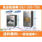 食品乾燥機 ドラッピー DSJ-7-1SS ステンレスタイプ 単相200V 小型タイプ 静岡製機