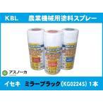 KBL 農業機械用塗料スプレー イセキミラーブラック (KG0224S) 1本