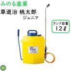 みのる産業 除草剤専用散布機 草退治桃太郎ジュニア FT-125 タンク容量12L