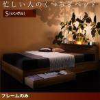 ベッド シングル  モダンライト・コンセント付き収納ベッド クレストフォート  シングルベッド ベッドフレームのみ 送料無料