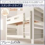 ベッド クイーン クイーンサイズにもなる2段ベッド ウェンウィル スタンダード クイーンサイズ ベッドフレームのみ 送料無料