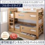 ベッド クイーン クイーンサイズベッドにもなるスリム2段ベッド ウェンウィル フルガード クイーンサイズ 送料無料