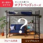 ベッド シングル  おしゃれな選べるロフトベッドシリーズ  シンプルタイプ シングルベッド ベッドフレームのみ 送料無料