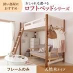 ベッド シングル  おしゃれな選べるロフトベッドシリーズ  天然木タイプ シングルベッド ベッドフレームのみ 送料無料