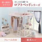 ベッド シングル  おしゃれな選べるロフトベッドシリーズ  姫系タイプ シングルベッド ベッドフレームのみ 送料無料