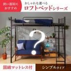 ベッド シングル  おしゃれな選べるロフトベッドシリーズ  シンプルタイプ シングルベッド 送料無料